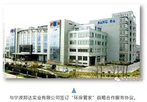 宁波邦达实业有限公司战略合作协议
