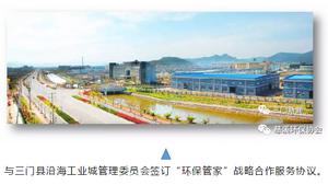 三门县沿海工业城管理委员会战略合作协议